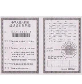 水晶宫组织机构代码证
